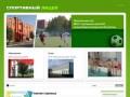 Licey82.ru — Официальный сайт спортивного лицея №82 города Ижевска