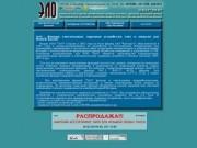 """ООО """"ЭЛО"""" - Производство аккумуляторных фонарей и универсальных зарядных устройств"""