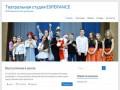 Театральная студия ESPERANCE — ГБОУ Школа №1245 гор. Москва