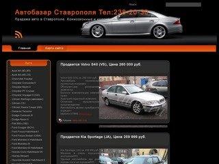 Автобазар Ставрополя Тел:238-20-30