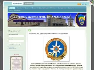 Учебный центр ФПС по ХМАО