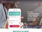 ВРАЧ РЯДОМ — вызов врача на дом в Москве и области. Частный платный врач на дом