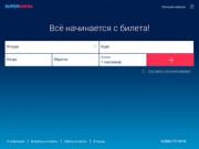 Superkassa.ru - поиск и подбор авиабилетов онлайн