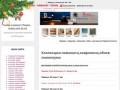 Розничная продажа ламината, линолеума, ковролина, обоев и сопутствующих товаров.Магазин в Перми по адресу рязанская 103-301 с мая 2006 года. (Россия, Пермский край, Пермский край)