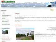 Сайт города