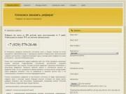 Климовск заказать реферат ' | Реферат на заказ в Климовске '