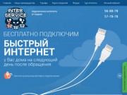 InterService - интернет провайдер