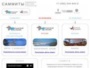Крымский Саммит Недвижимость, Инвестиции, Строительство. Южный Саммит
