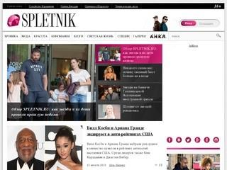 Spletnik.ru