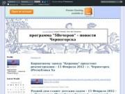 """Программа  """"5Вечеров"""" - новости Черногорска"""