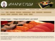 Набор суши с доставкой. Принимаем заказаы с 11:00 до 23:00. (Россия, Нижегородская область, Нижний Новгород)