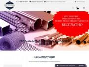 Продажа металлопроката и стройматериалов (Россия, Московская область, Москва)