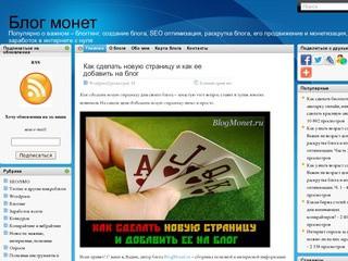 Blogmonet.ru - информация о том, как создать свой блог бесплатно и как быстро и легко заработать деньги в интернете