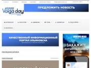Портал VolgaDay (Россия, Ульяновская область, г. Ульяновск)