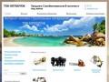 Торгово-строительная компания «Островок» — товары для строительства и ремонта