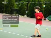TennisKid | Федерация тенниса города Южно-Сахалинска