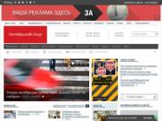 Октябрьский-24.ру: городской информационно-развлекательный портал.