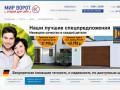 Автоматические ворота - цена. Расценки смотрите тут! (Россия, Нижегородская область, Нижний Новгород)