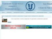 УлГУ Инзенский Филиал (Россия, Ульяновская область, Инза)
