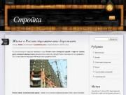 Стройка века - информация по строительству