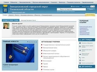 Zavodoukovsk.admtyumen.ru