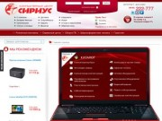 Компьютерный Центр Сириус * интернет-магазин * ноутбуки, компьютеры