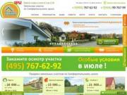 Купить участок по Симферопольскому  шоссе