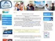 Аренда и прокат авто в Сочи, Краснодаре, Геленджике