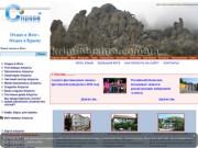 Каталог предлагает Вашему вниманию широкий спектр услуг для незабываемого отдыха в Алуште. (Россия, Крым, Алушта)