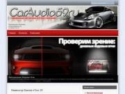 Официальный сайт магазина Hi-Fi Звук, г. Березники