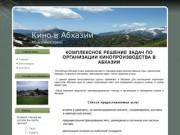 Кино в Абхазии (АбхазКиноСервис)