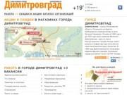 Город Димитровград. Работа, вакансии, объявления, акции и скидки в Димитровограде