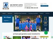 Школа футбола для детей ФК Питер-Сити в СПб объявляет набор в секцию по обучению футболу для детей. Мы проводим индивидуальные и групповые футбольные тренировки. Принимаем в секцию детей от 5 лет. (Россия, Ленинградская область, Санкт-Петербург)