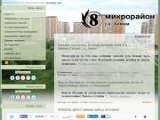 8 микрорайон г.о. Химки - Новости