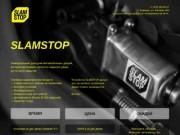 Slamstop Воронеж доводчики дверей автомобиля