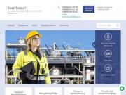 Оптовые поставки нефтехимической продукции - ХимИнвест