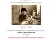 Сайт всех Агудзеринцев
