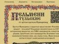 """Пельмени """"Тульские от артели братьев Пушкаревых"""""""