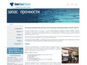 СканТрансСервис - ремонт, сервис, техническое обслуживание грузовых автомобилей Scania piter