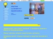 Электромонтажные работы в Нижнем Новгороде (тел. 89108917417)