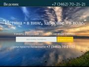 Бурение скважин на воду в Сургуте
