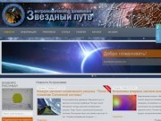 """Астрономическое движение """"Звездный путь"""" (г. Ижевск) INFOASTRO.RU"""