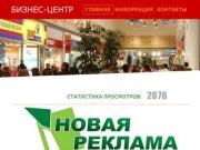"Агентство ""НОВАЯ РЕКЛАМА"" - Рекламная площадка"