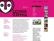 Фестиваль «Сердце Пармы» (Чердынь)