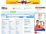 Работа, вакансии, база резюме, поиск работы на HeadHunter (hh.ru) - работа в Санкт-Петербурге
