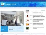 Официальный сайт города Новошахтинск - Дорогие друзья!