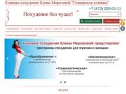 Клиника похудения Елены Морозовой «Славянская клиника» (Россия, Тульская область, Тула)