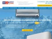 Климат Сервис Кондиционеры в Ульяновске, Продажа, Установка, монтаж