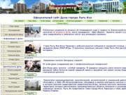 Официальный сайт Думы г. Пыть-Ях