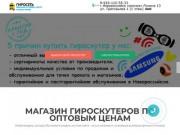 Гироскутеры в Новороссийске — Магазин гироскутеров по оптовым ценам